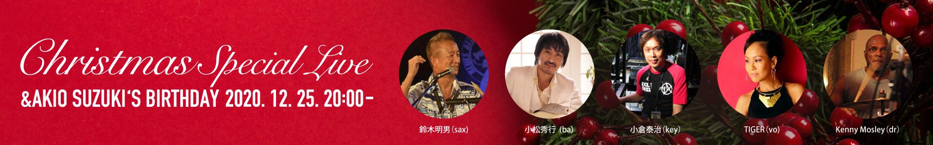 クリスマススペシャルライブ&半年遅れの鈴木明男バースデー開催